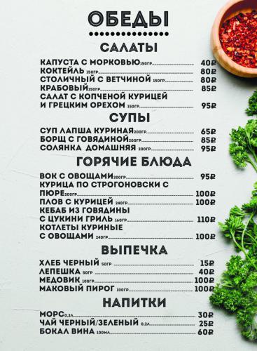 Обеды Владимир