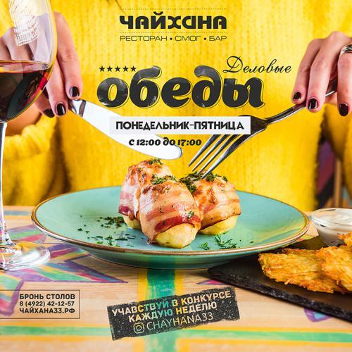 обеды-афиша
